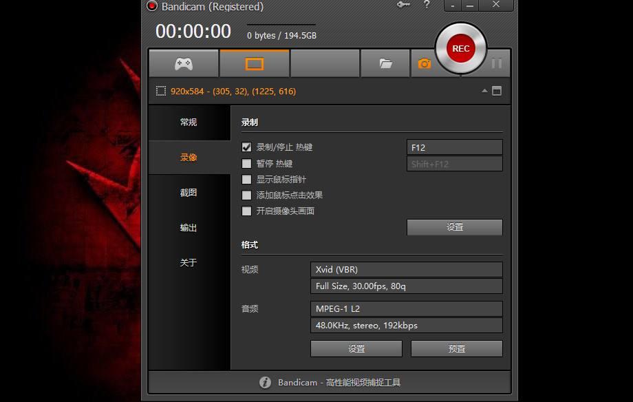 bandicam高清�制工具 v4.4.3.1557 官方最新版 1