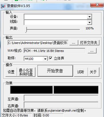 电脑录音软件 v3.96.2 最新版 0