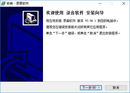 电脑录音软件免费版下载