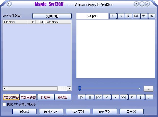 Magic Swf2Gif中文版