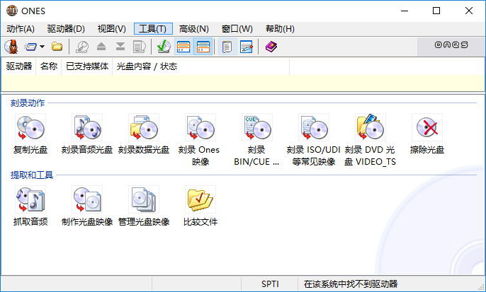 ones中文版 v2.1.358 绿色版 0