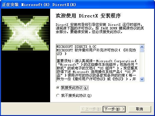 directx修�凸ぞ哕�件 v3.8 最新版 0