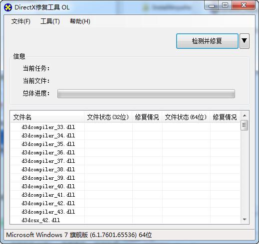 dx修复工具增强版