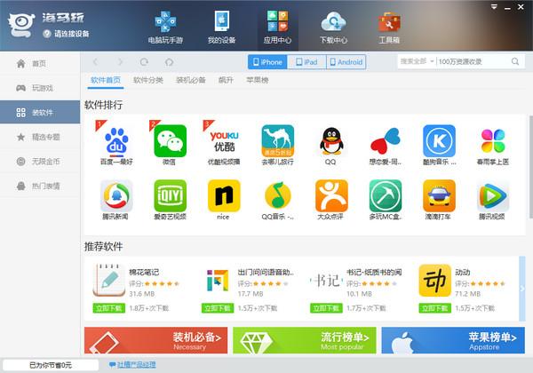 海马苹果助手 v4.4.9 官方版 2