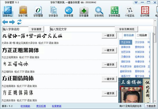 字体管家电脑版 v5.4 官方最新版 0