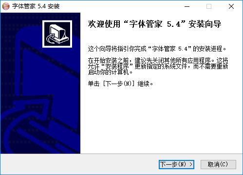 字体管家官网下载