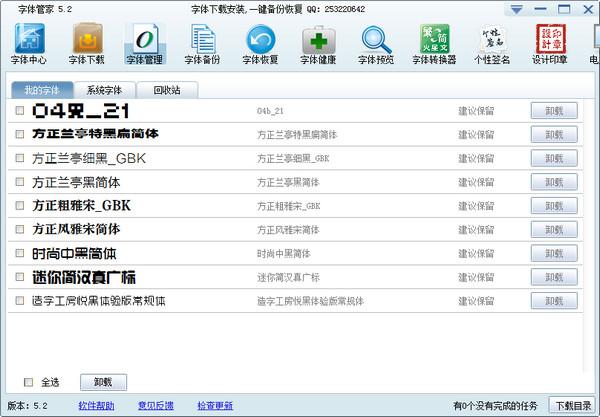 字体管家电脑版 v5.4 官方最新版 1