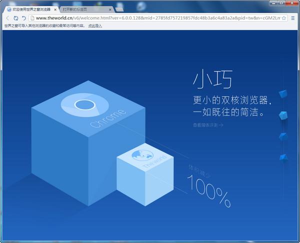 世界之窗浏览器绿色精简版 v7.0.0.108 精简版 0