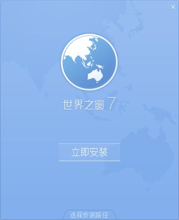 世界之窗浏览器绿色版 v7.0 绿色高效增强版本 0