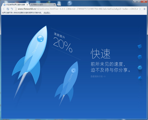世界之窗浏览器绿色版 v7.0 绿色高效增强版本 1