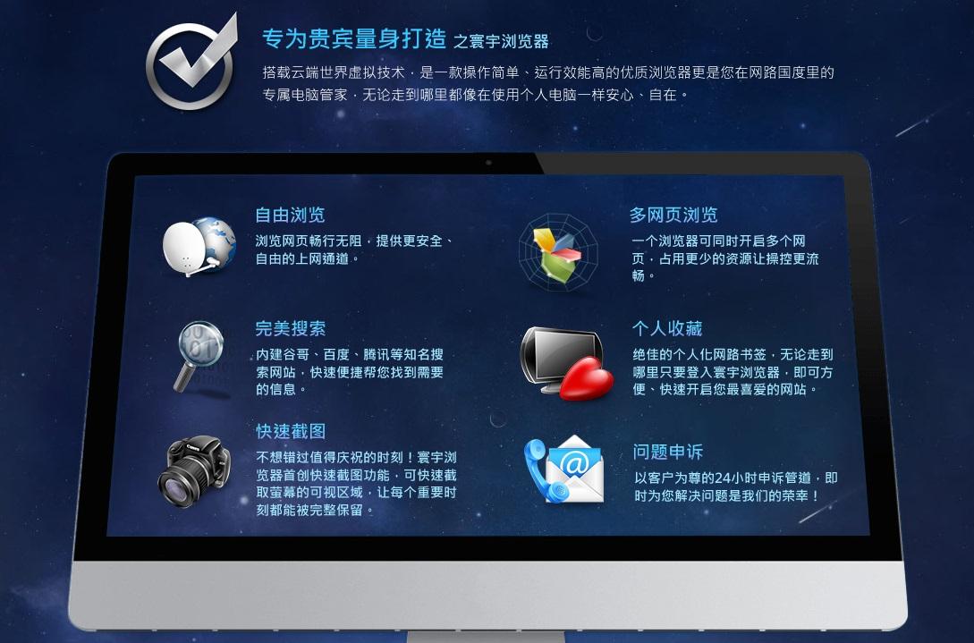 寰宇浏览器电脑版 v7.0.8 官方版 0