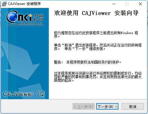 CAJViewer阅读器win10 v7.2.113.0 绿色版 0