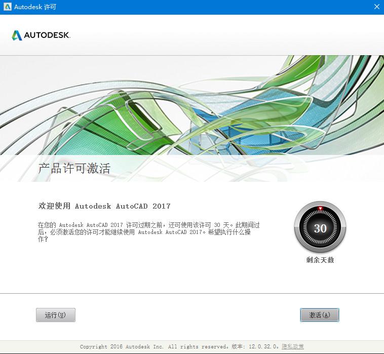 Autodesk AutoCAD 2017中文破解版 32/64位 0