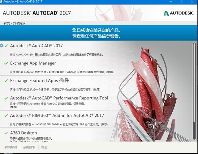 AutoCAD 2017破解版