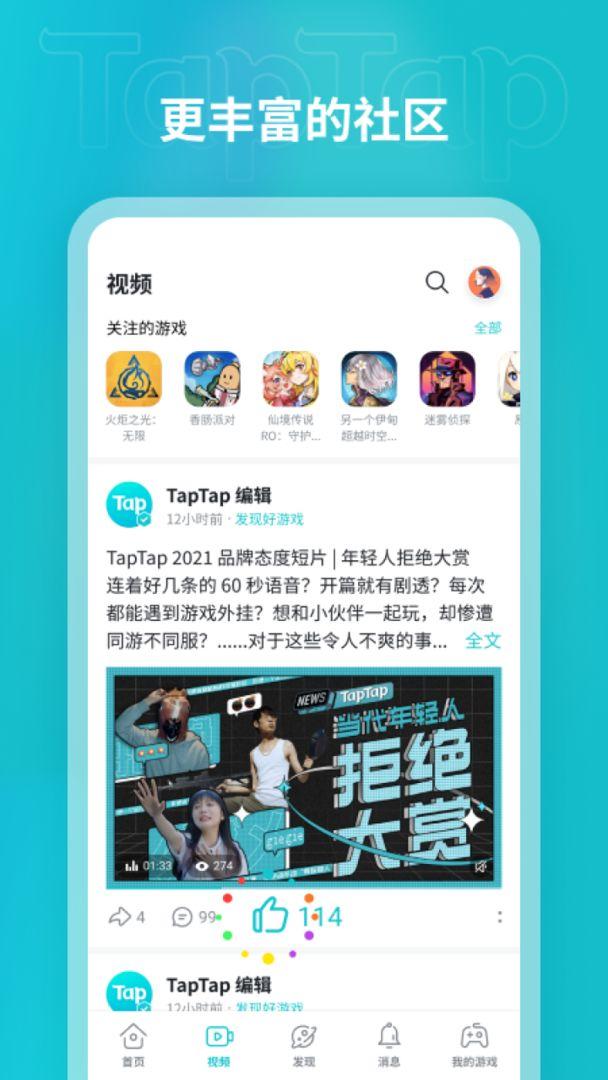 TapTap游戏平台 v1.0.6 官方pc版 0