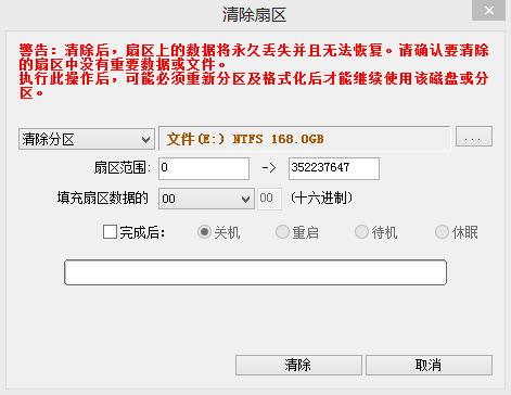 diskgenius硬盘恢复软件 v5.1.2.766 官方最新版 1
