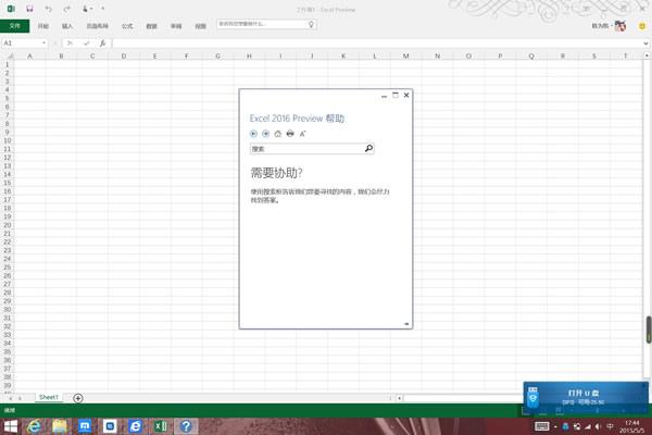 office 2016简体中文版