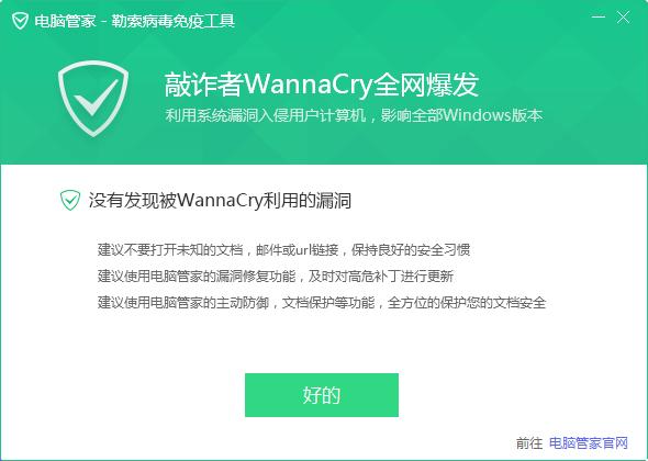 腾讯电脑管家pc版exe安装包 v13.6 官方最新版 0