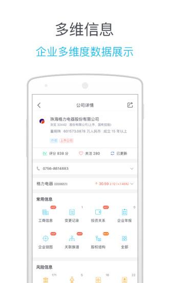 启信宝企业信息查询平台 v7.2.1.0 最新版 0