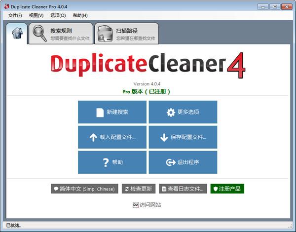 duplicate cleaner软件