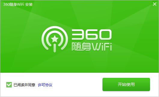 电脑360连我wifi v5.3.0.4010 独立版 0