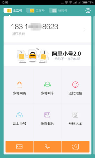 阿里小号app v2.3.0 钱柜娱乐官网版 2