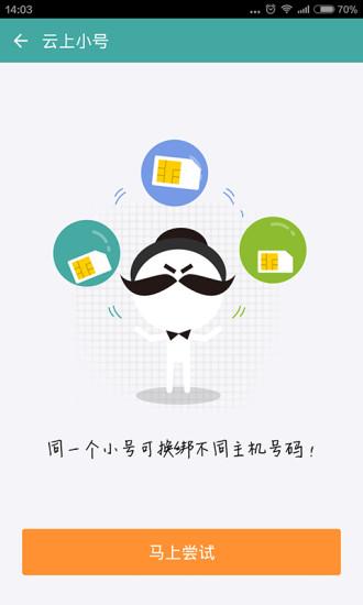 阿里小号app v2.3.0 钱柜娱乐官网版 1