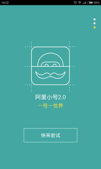 阿里小号app v2.3.0 钱柜娱乐官网版 3