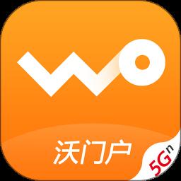 中國聯通沃門戶手機客戶端