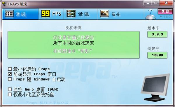 fraps简体中文版 v2019 最新版 0