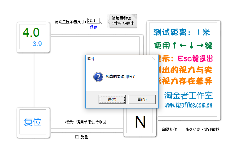自动电子视力表 v1.0 绿色版 0