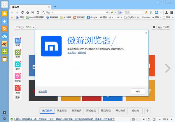 傲游云浏览器电脑版 v5.0.4.3000 官方版1