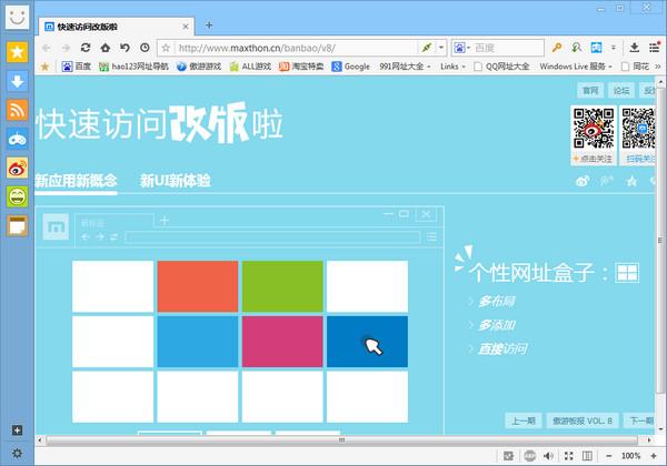 傲游云浏览器电脑版 v5.0.4.3000 官方版0