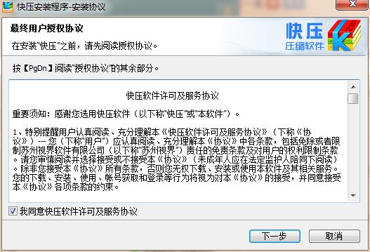 快压解压软件(KuaiZip) v3.2.1.9 最新免费版 0