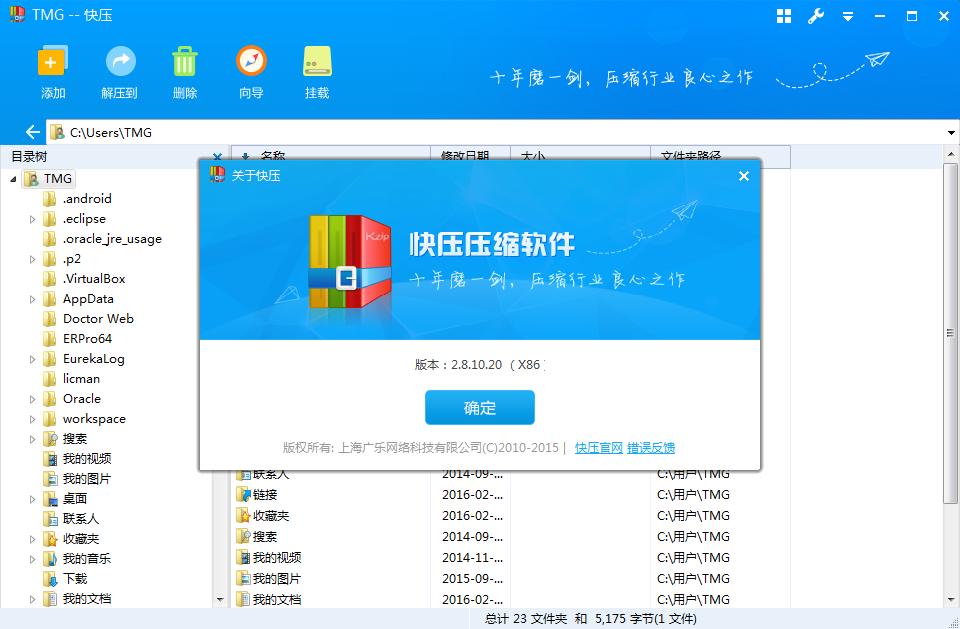 快压解压软件(KuaiZip) v3.2.1.9 最新免费版 1