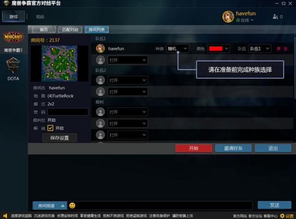 魔兽争霸平台