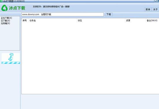 冰�c文�煜螺d器�G色版 v3.2.12 �G色版 0