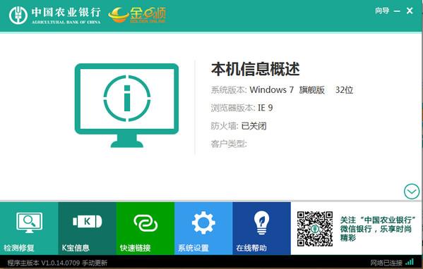 中国农业银行网银助手 v1.0.20.317 正式版0