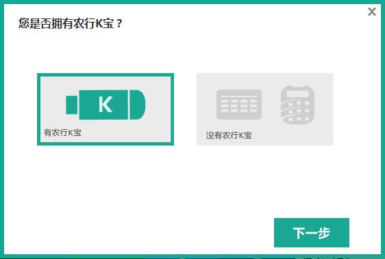 农业银行网银助手官方下载