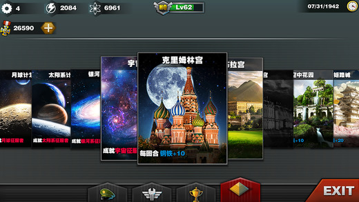 世界征服者3内购破解满级版 v1.3.0 安卓无限勋章版 1