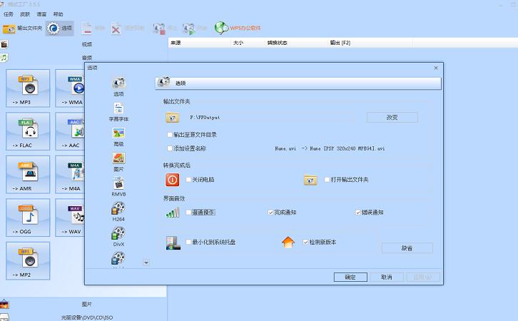 格式工厂中文正式版 v4.1.0.0 pc电脑版 0