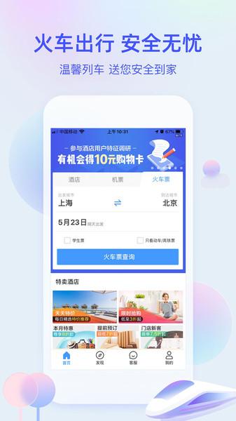 艺龙旅行客户端 v9.28.1 官方安卓版 0