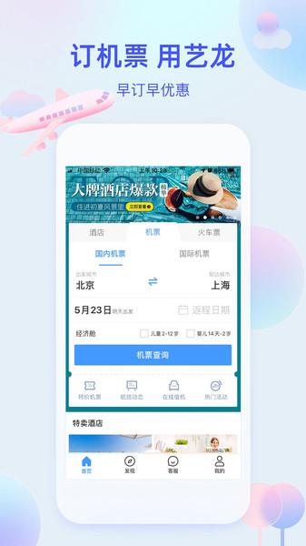 艺龙旅行客户端 v9.28.1 官方安卓版 1