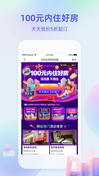 艺龙旅行客户端 v9.28.1 官方安卓版 2