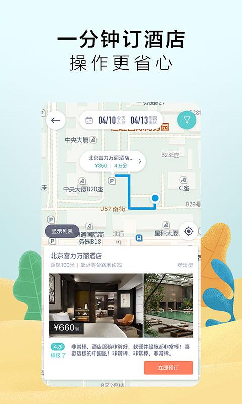 艺龙旅行app下载