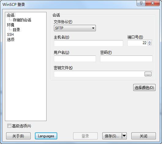 WinSCP(SFTP客户端) v5.17.8.10803 多语中文版 0