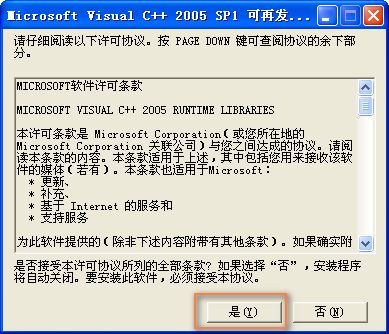 vcredist x86.exe修复 32位 win7 0