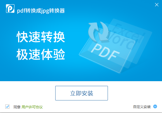 pdf转jpg转换器破解版