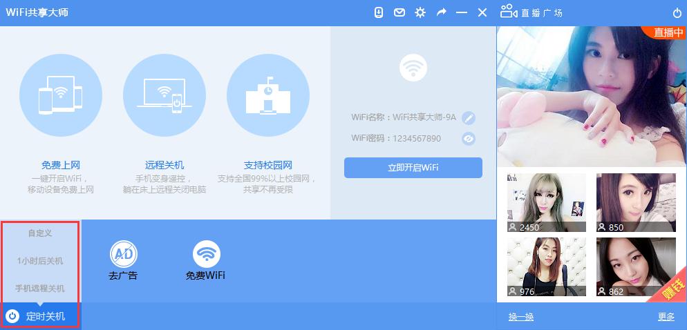 WiFi共享大师官方下载