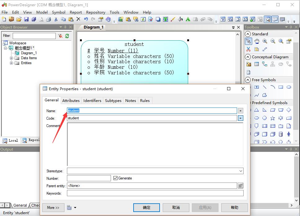 Sybase PowerDesigner15.1汉化破解版 v15.1 安装版 0